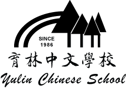 Yulin Chinese School